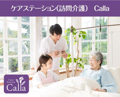 """""""ケアステーション(訪問介護)Calla"""""""